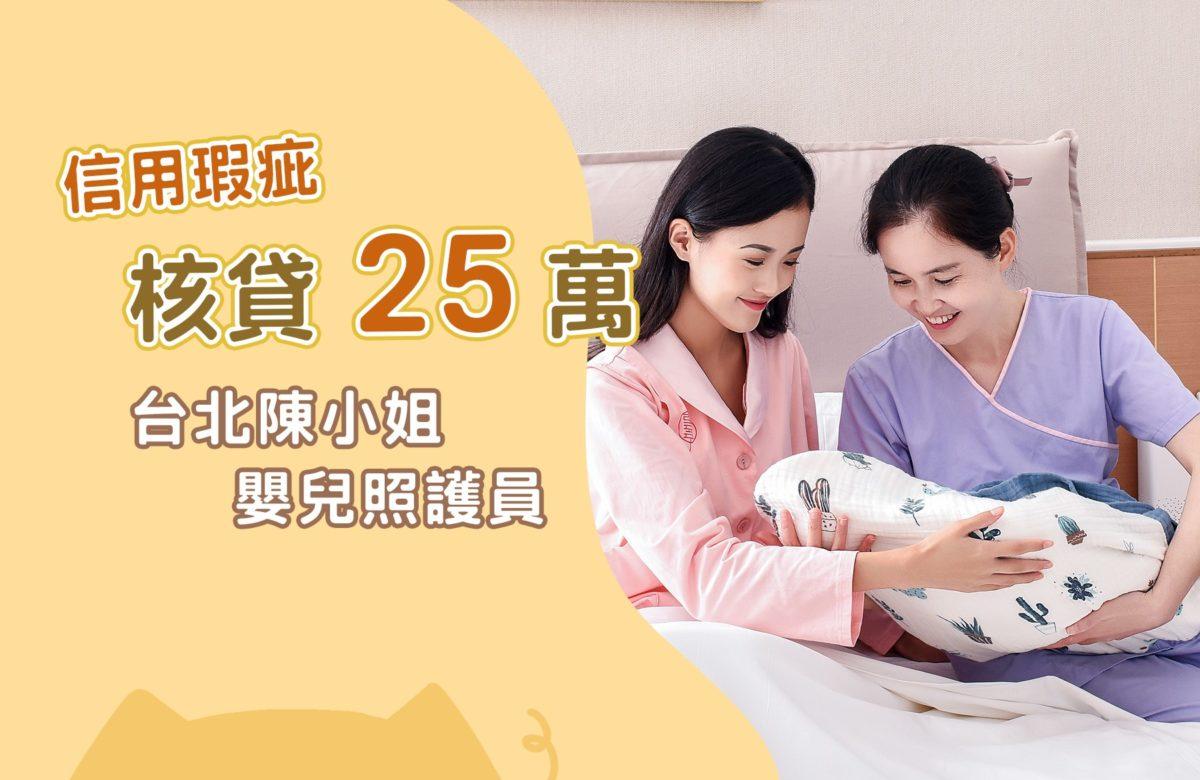 台北陳小姐嬰兒照護員_信用瑕疵核貸25萬0720